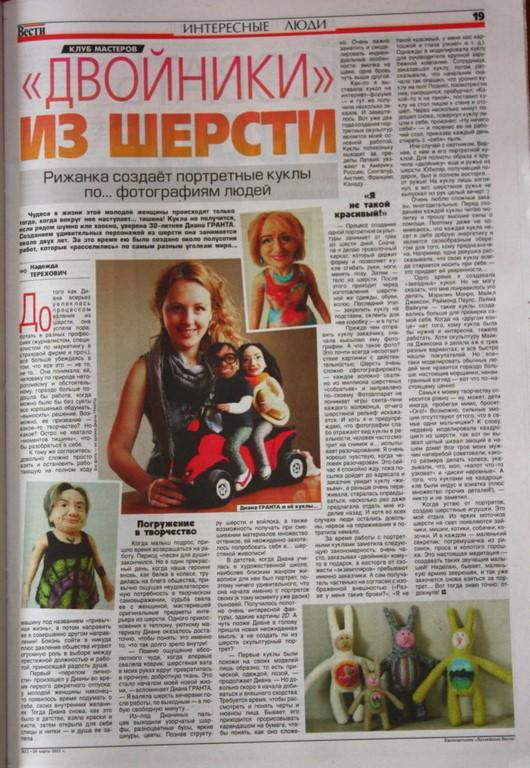 Diana Granta Vesti
